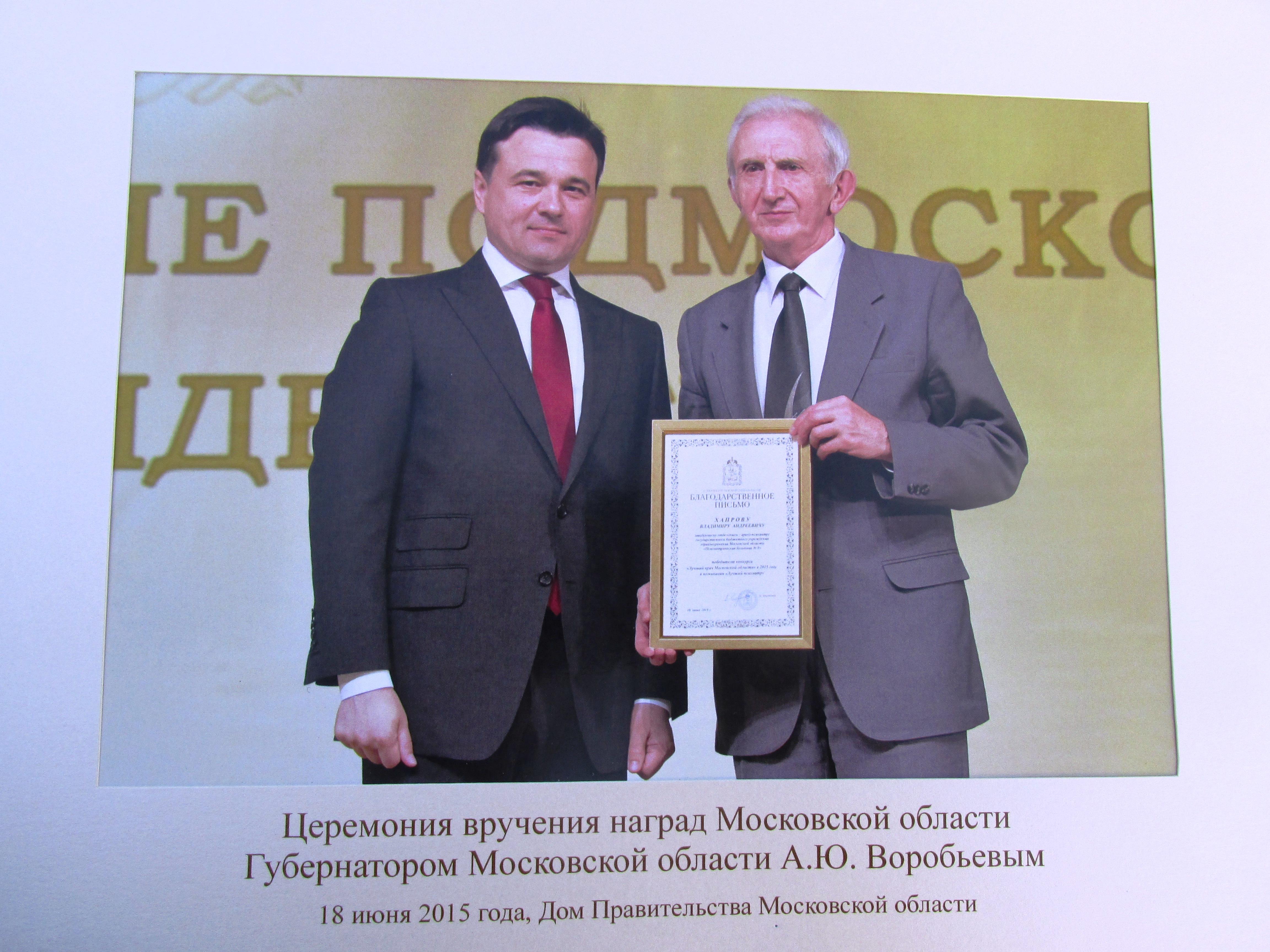 С Губернатором Московской области А.Ю.Воробьевым